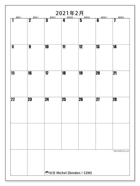 日历2021年2月, 52MS. 日历可免费打印.
