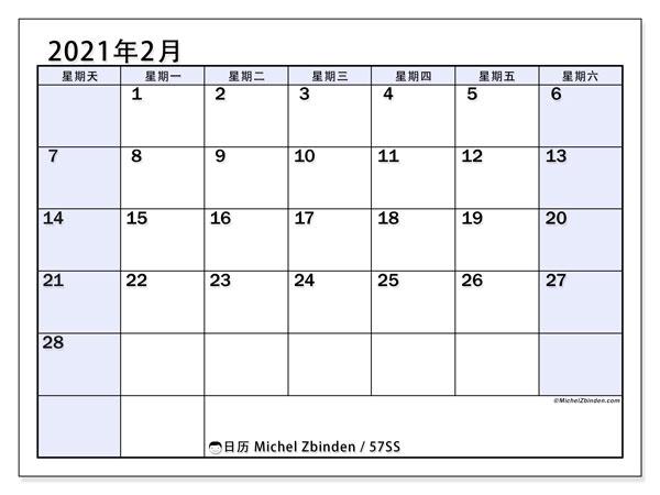 日历2021年2月, 57SS. 免费可打印的日历.