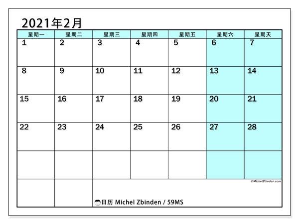 日历2021年2月, 59MS. 日历可免费打印.