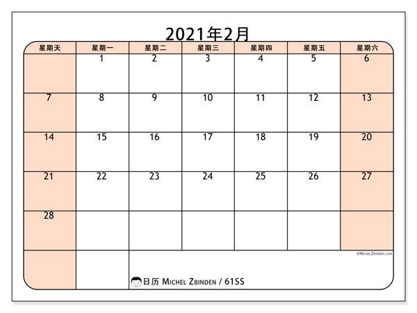 日历2021年2月, 61SS. 日历可免费打印.