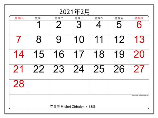 日历2021年2月, 62SS. 免费可打印的日历.