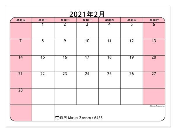 日历2021年2月, 64SS. 每月日历可免费打印.