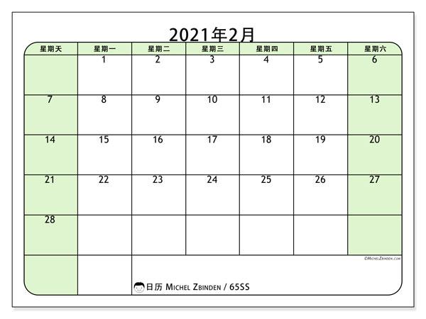 日历2021年2月, 65SS. 组织者免费打印.