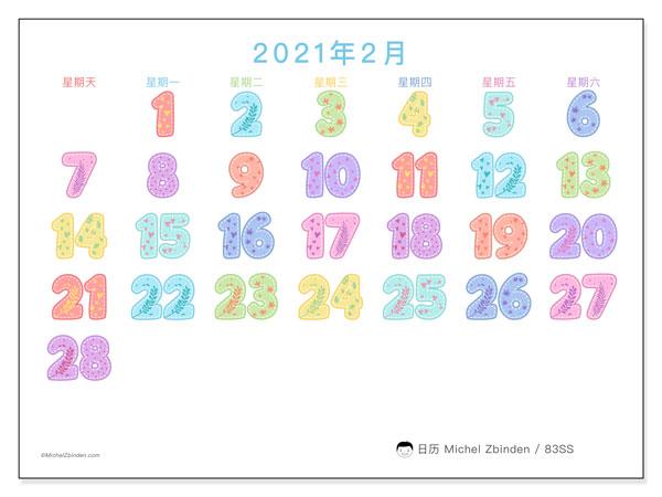 日历2021年2月, 83SS. 日历可免费打印.