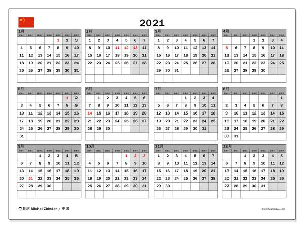 日历2021,在中国度假. 公共假日免费打印日历.
