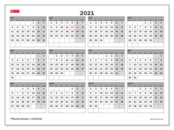 日历2021,在新加坡度假. 日历假期免费打印.
