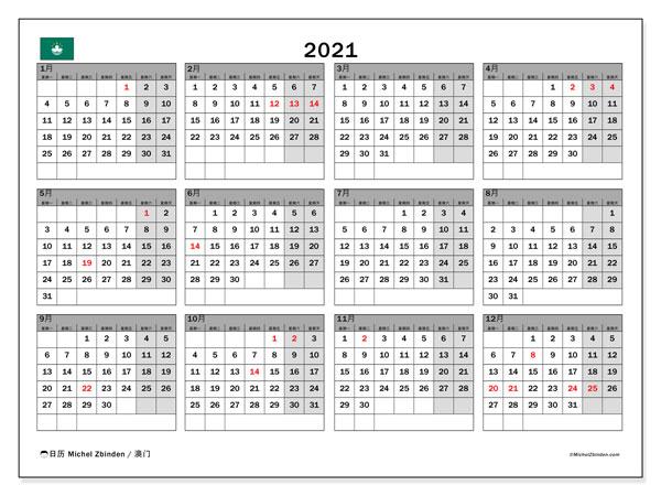 日历2021,在澳门度假. 日历假期免费打印.