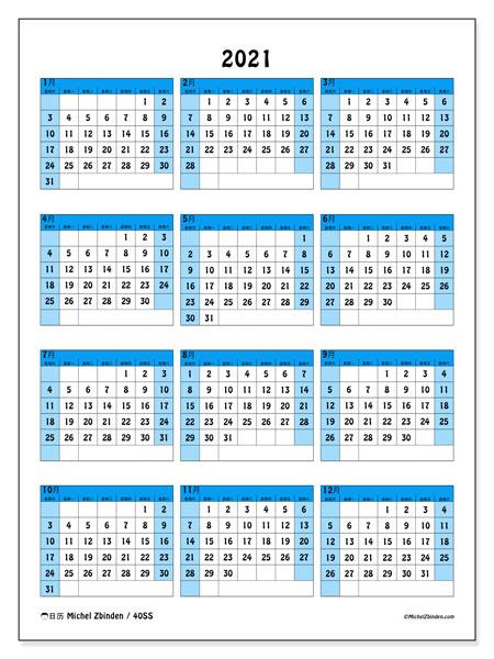 日历2021, 40SS. 日历可免费打印.