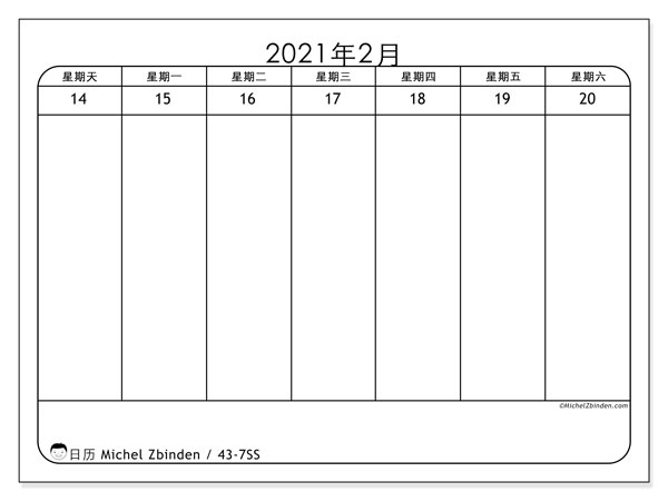 日历2021, 43-7SS. 日历可免费打印.