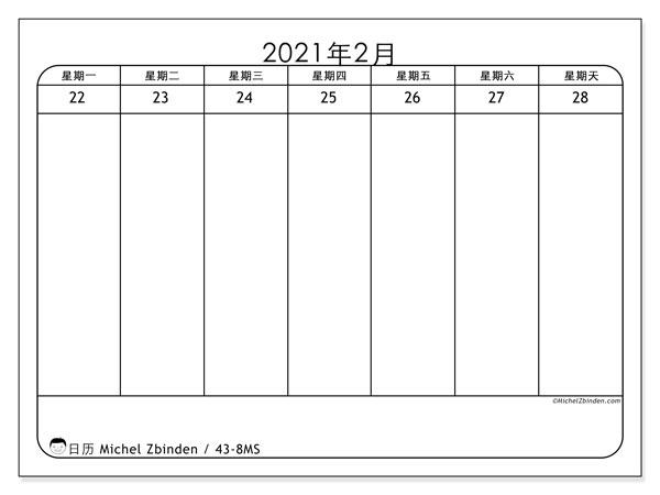日历2021, 43-8MS. 免费打印一周的日历.