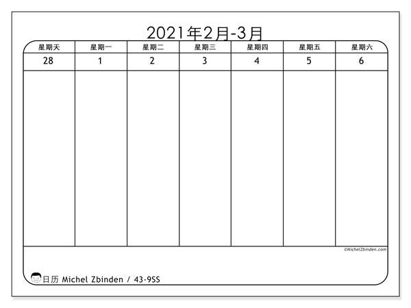 日历2021, 43-9SS. 每周免费打印.