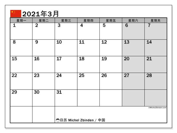 日历2021年3月,在中国度假. 公共假日免费打印日历.