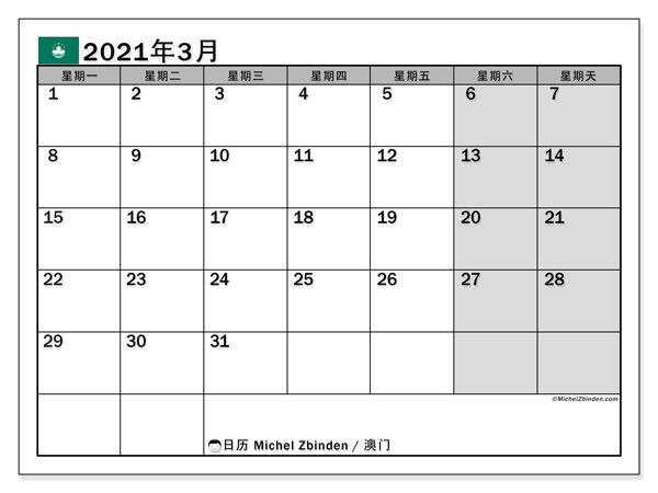 日历2021年3月,在澳门度假. 公共假日免费打印日历.