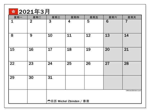 日历2021年3月,在香港度假. 日历假期免费打印.