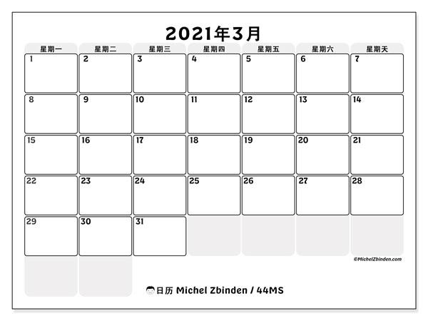 日历2021年3月, 44MS. 本月日历可免费打印.
