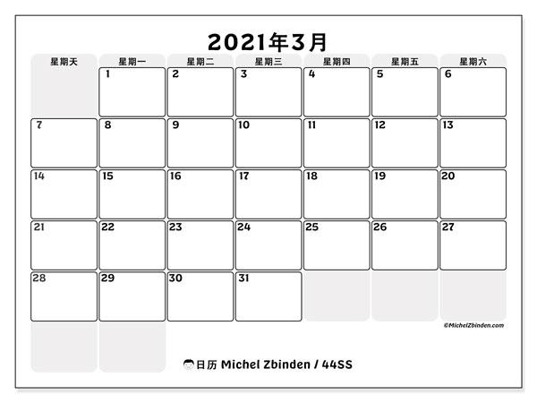 日历2021年3月, 44SS. 免费可打印的日历.