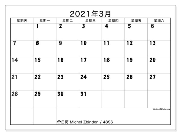 日历2021年3月, 48SS. 组织者免费打印.