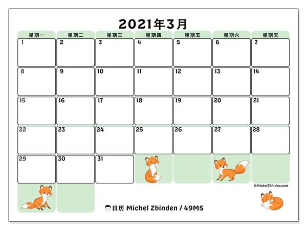 日历2021年3月, 49MS. 免费日历打印.