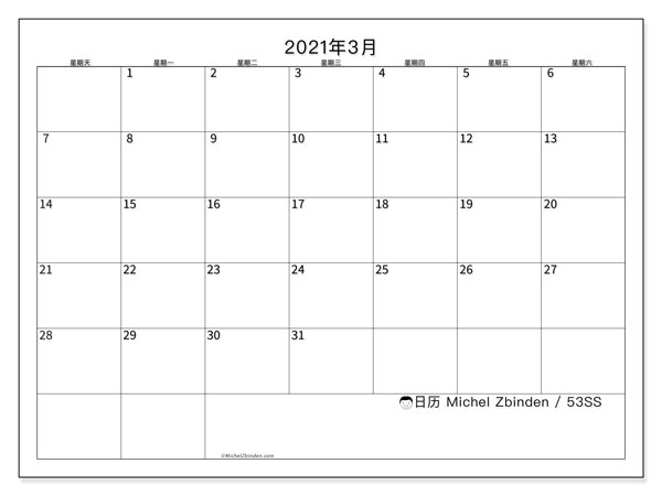 日历2021年3月, 53SS. 免费可打印的日历.