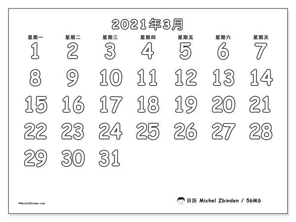 日历2021年3月, 56MS. 每月日历可免费打印.