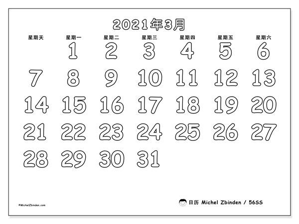 日历2021年3月, 56SS. 免费打印计划.