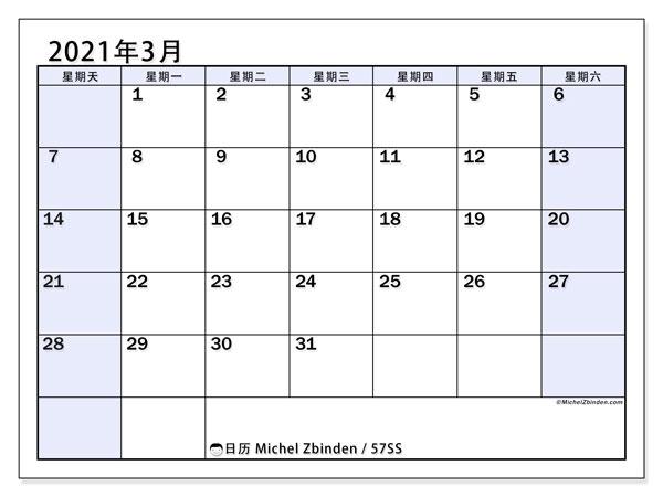 日历2021年3月, 57SS. 免费日历打印.