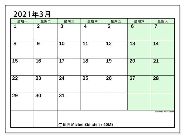 日历2021年3月, 60MS. 本月日历可免费打印.