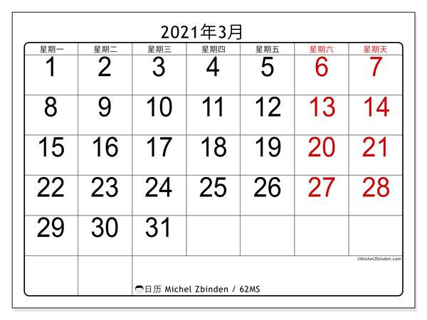 日历2021年3月, 62MS. 本月日历可免费打印.