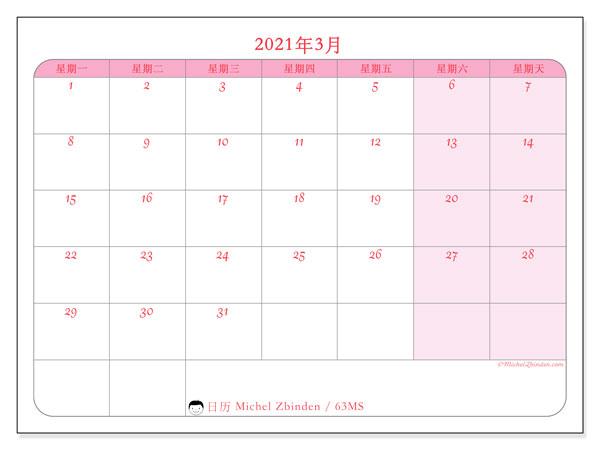 日历2021年3月, 63MS. 本月日历可免费打印.
