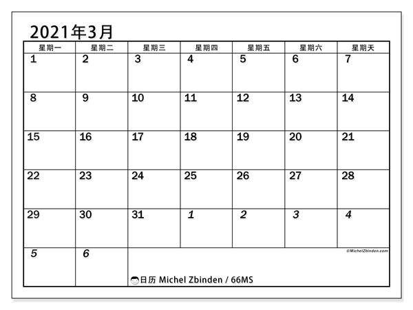 日历2021年3月, 66MS. 日历可免费打印.