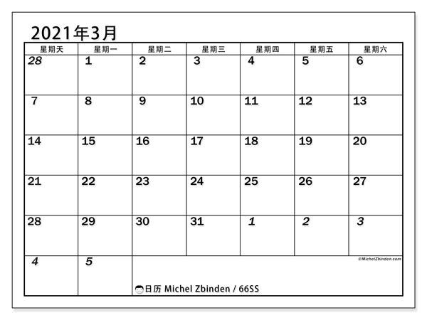 日历2021年3月, 66SS. 本月日历可免费打印.
