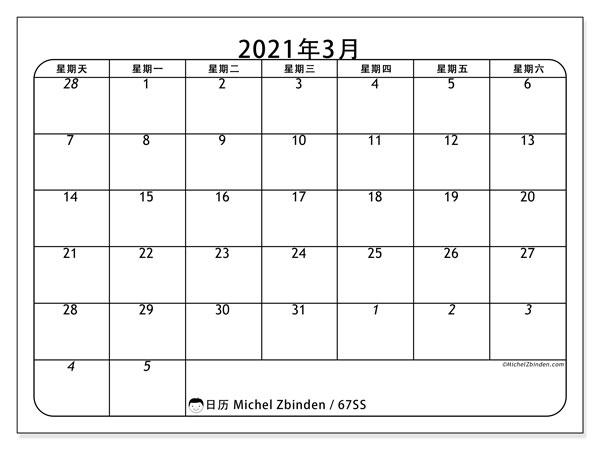日历2021年3月, 67SS. 本月日历可免费打印.