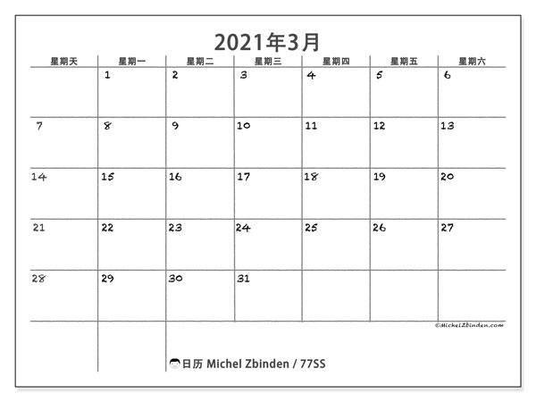 日历2021年3月, 77SS. 每月日历可免费打印.