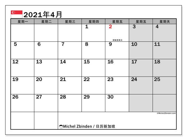 日历2021年4月,在新加坡度假. 日历假期免费打印.