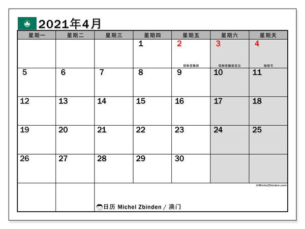 日历2021年4月,在澳门度假. 日历假期免费打印.