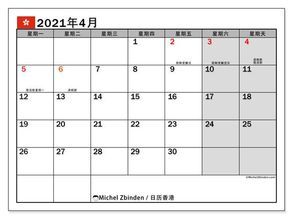 日历2021年4月,在香港度假. 日历假期免费打印.