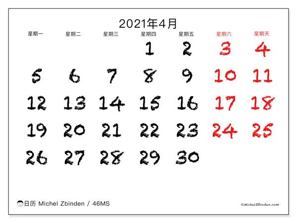 日历2021年4月, 46MS. 免费日历打印.