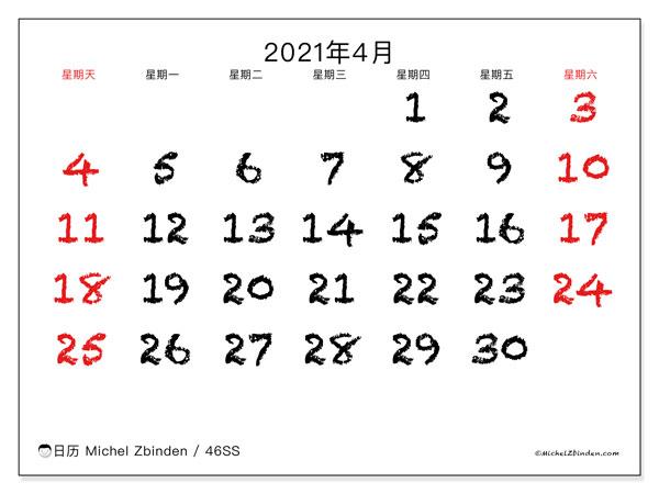 日历2021年4月, 46SS. 免费可打印的日历.