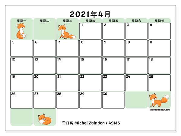 日历2021年4月, 49MS. 免费日历打印.