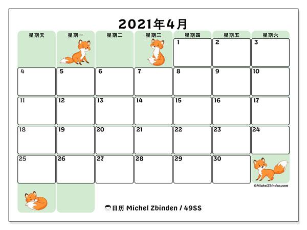 日历2021年4月, 49SS. 日历可免费打印.