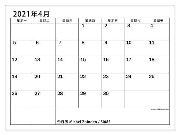 日历2021年4月, 50MS. 每月日历可免费打印.