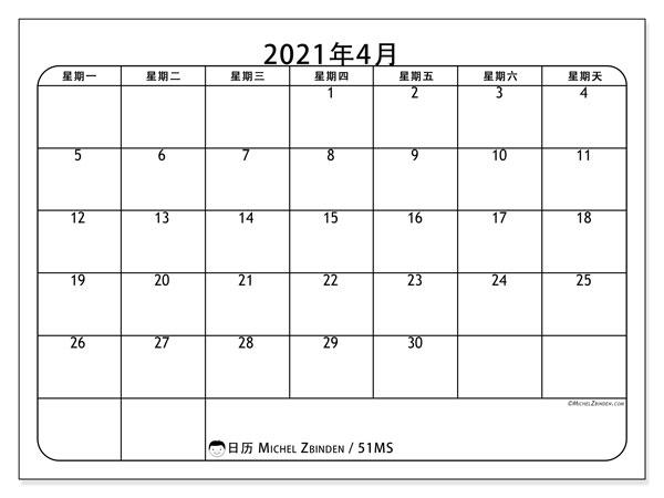 日历2021年4月, 51MS. 免费日历打印.