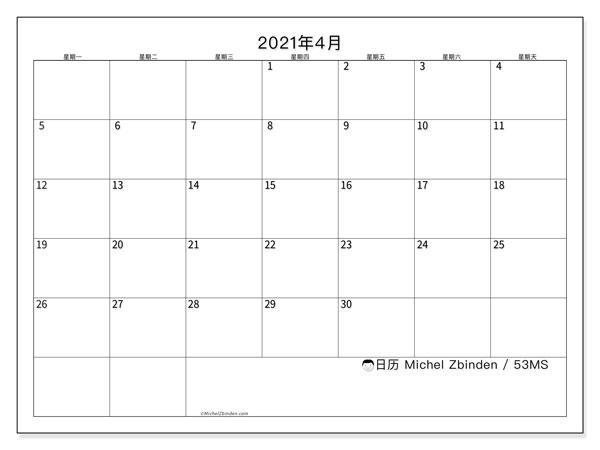 日历2021年4月, 53MS. 免费可打印的日历.