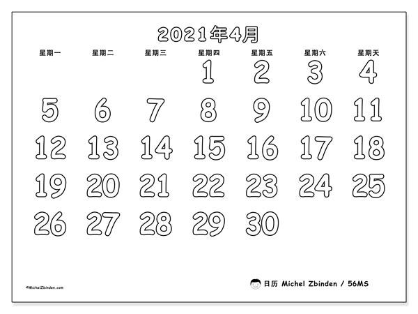 日历2021年4月, 56MS. 免费打印计划.