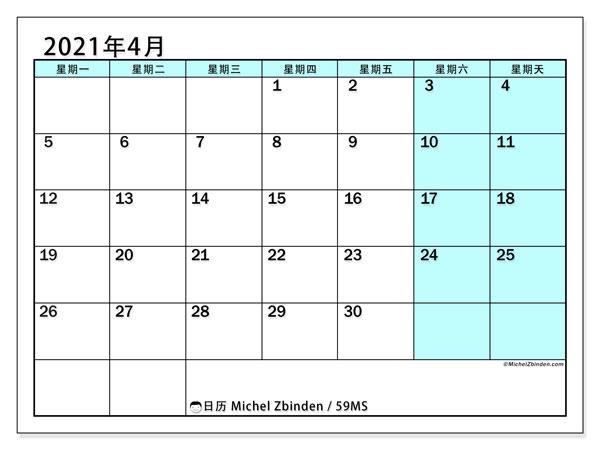 日历2021年4月, 59MS. 每月日历可免费打印.