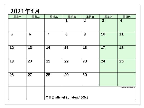 日历2021年4月, 60MS. 日历可免费打印.