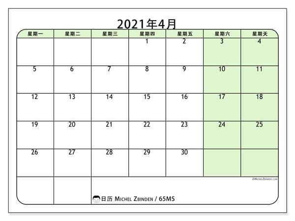 日历2021年4月, 65MS. 本月日历可免费打印.