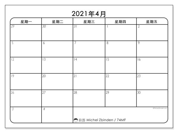 日历2021年4月, 74MS. 免费打印计划.
