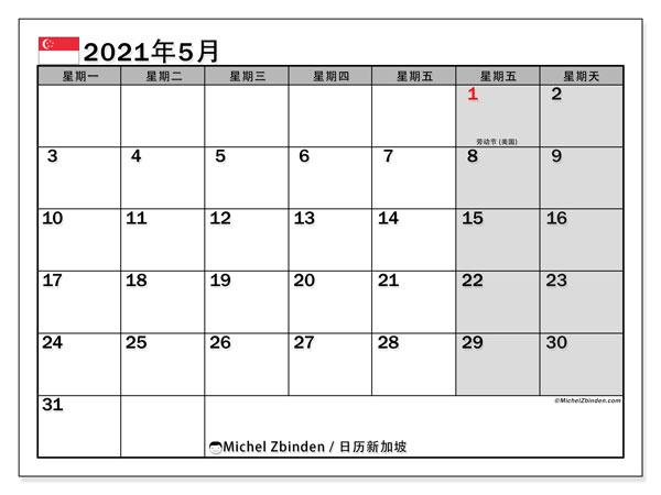 日历2021年5月,在新加坡度假. 日历假期免费打印.