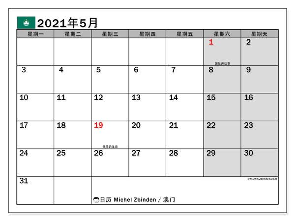 日历2021年5月,在澳门度假. 公共假日免费打印日历.
